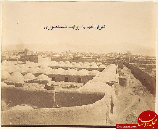 www.dustaan.com قدیمی ترین عکس موجود از تهران