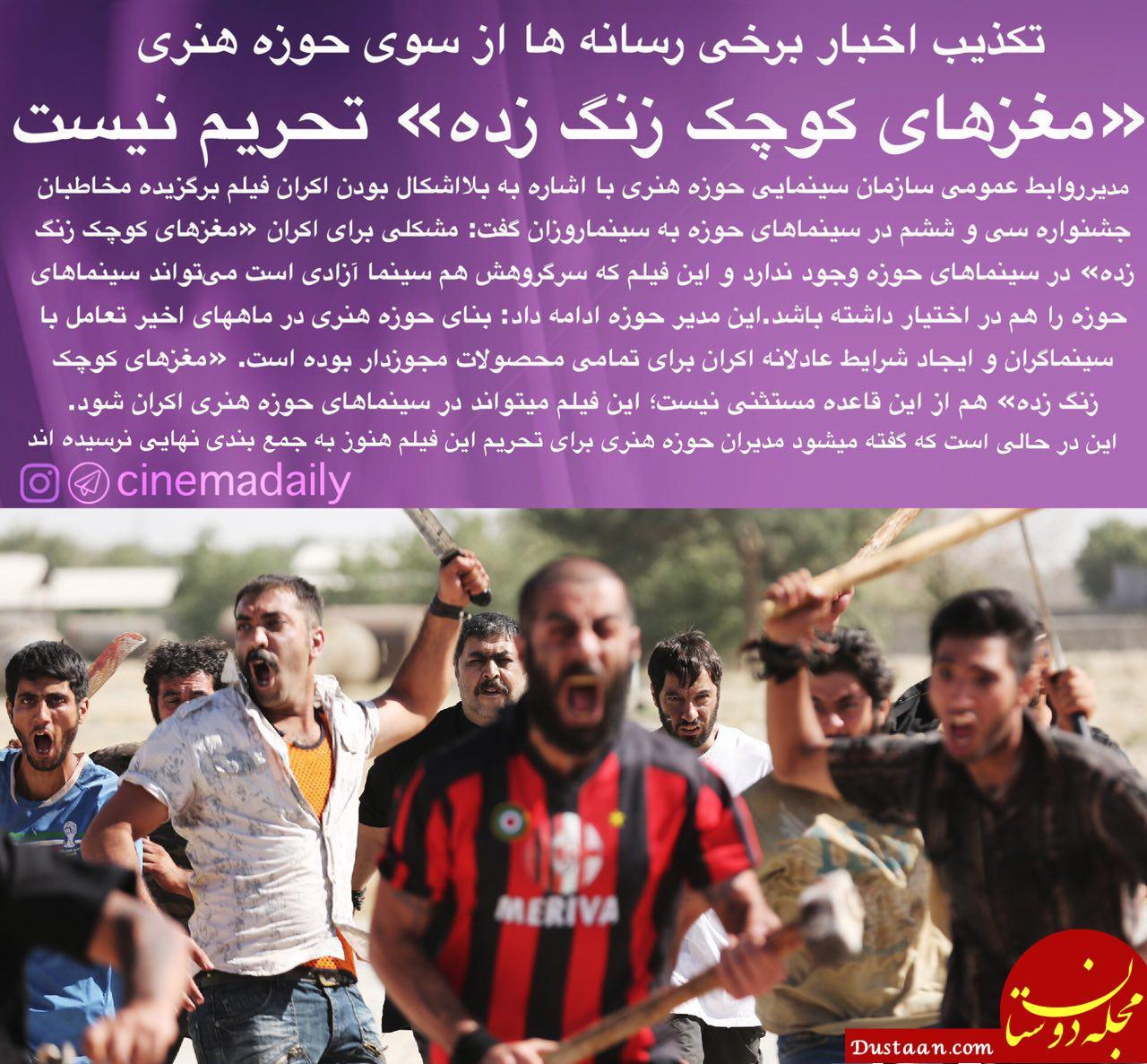 www.dustaan.com تکذیب تحریم «مغزهای کوچک زنگ زده» از سوی حوزه هنری +عکس