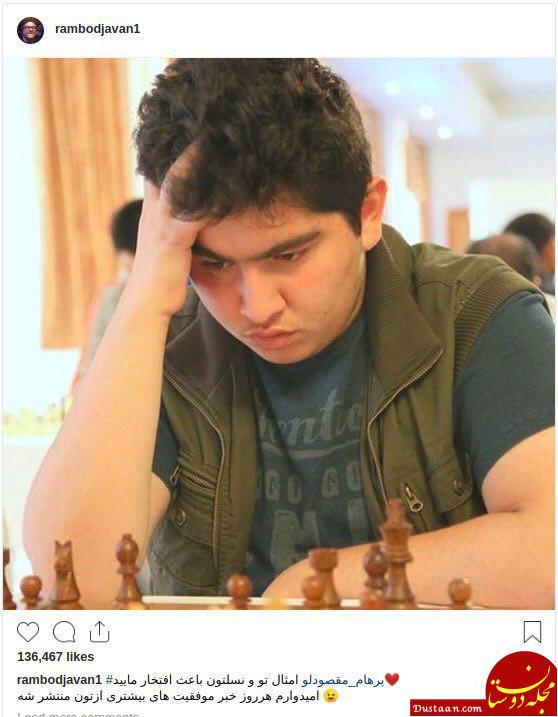 www.dustaan.com واکنش رامبد جوان به موفقیتهای چشمگیر نابغه ایرانی