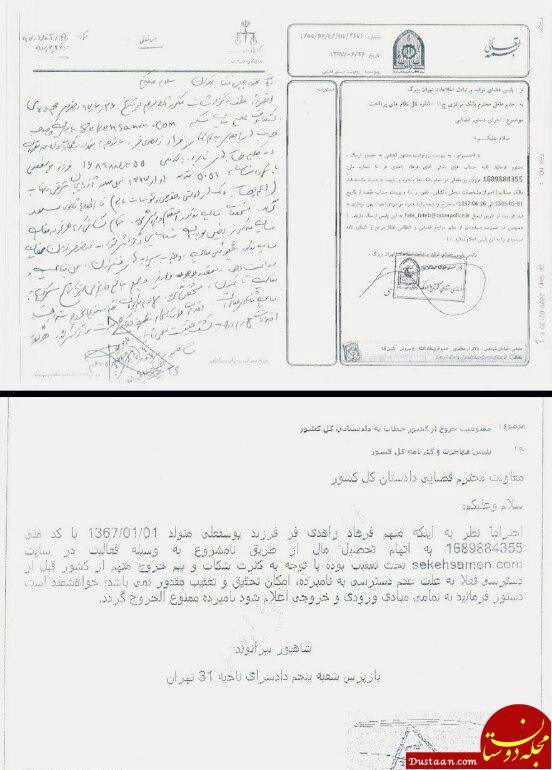 www.dustaan.com همه حساب های بانکی فرهاد زاهدی فر مدیر سکه ثامن مسدود شد +عکس