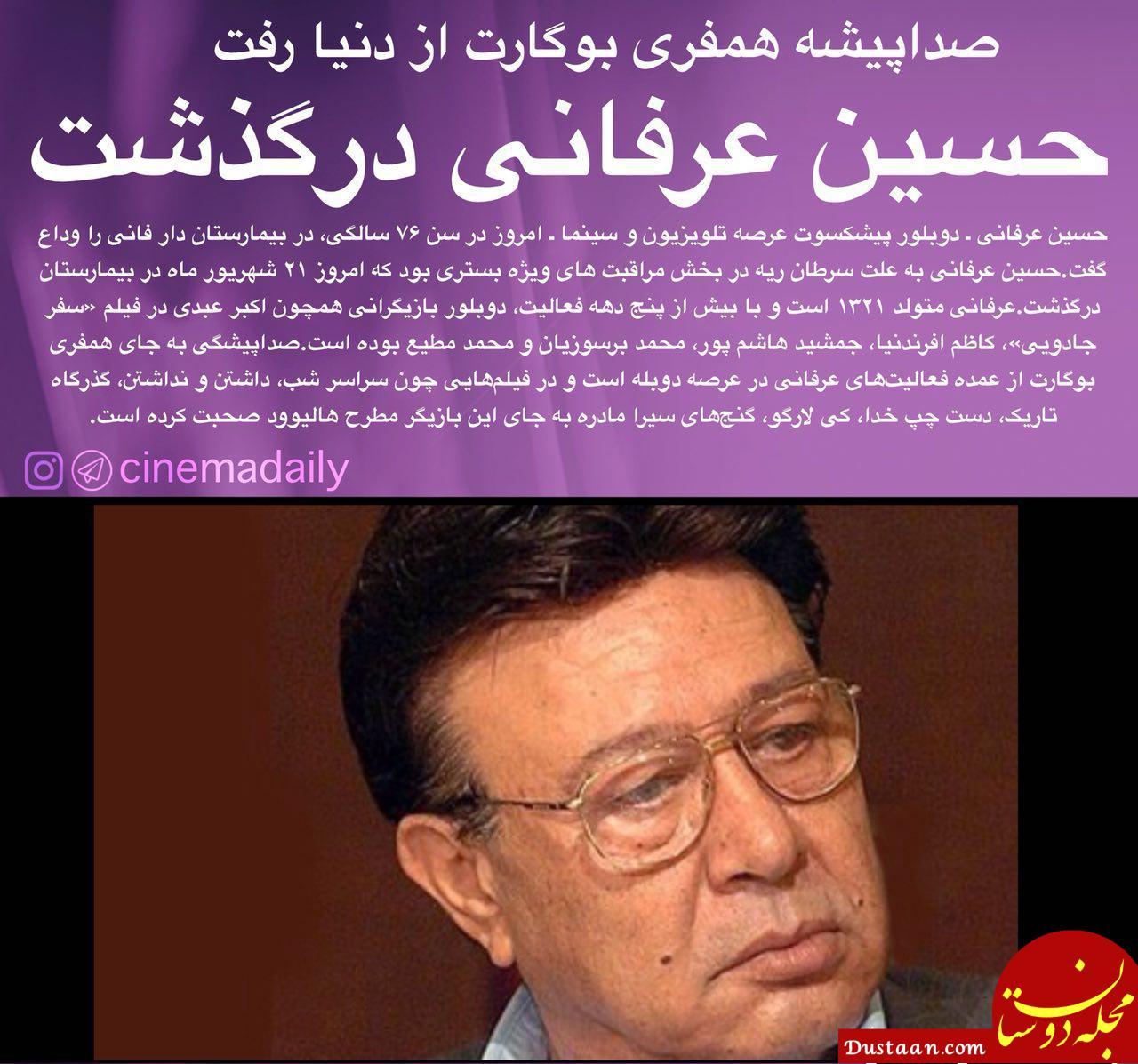 www.dustaan.com حسین عرفانی دوبلور باسابقه تلویزیون درگذشت