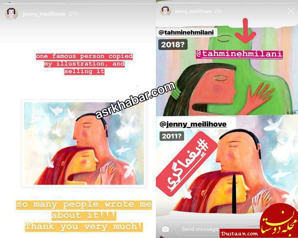 www.dustaan.com ادعا و اعتراض نقاش یهودی به کپی کردن اثرش توسط تهمینه میلانی!