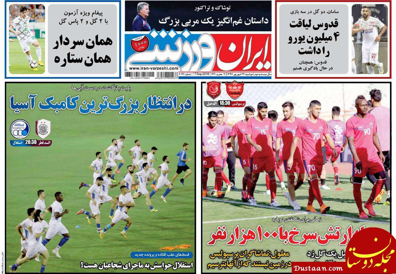 www.dustaan.com لیست بازیکنان السد برای دیدار با استقلال اعلام شد/ برانکو: الدحیل را در آزادی را غافلگیر خواهیم کرد
