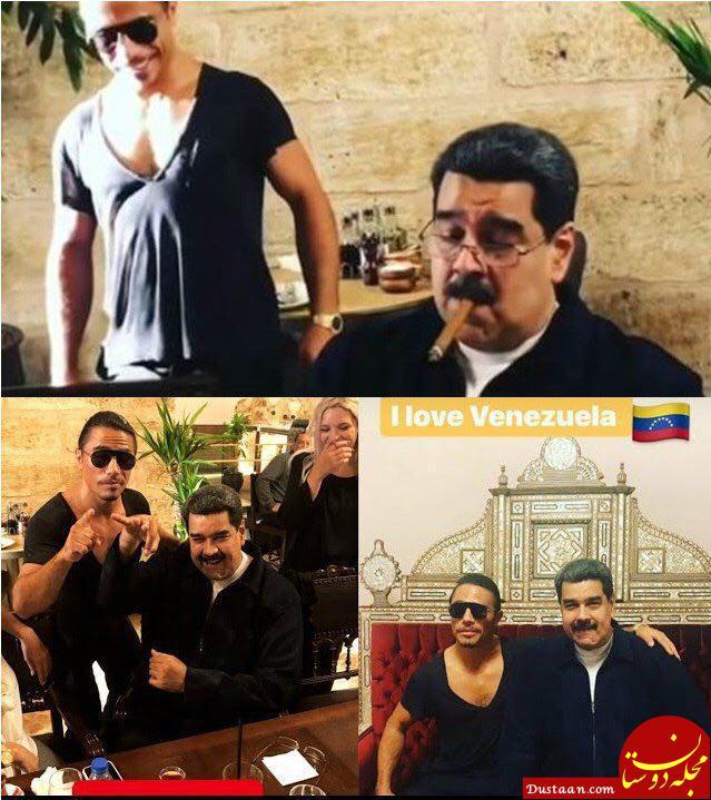 www.dustaan.com جنجال حضور رئیس جمهور ونزوئلا در یک رستوران گران قیمت! +عکس