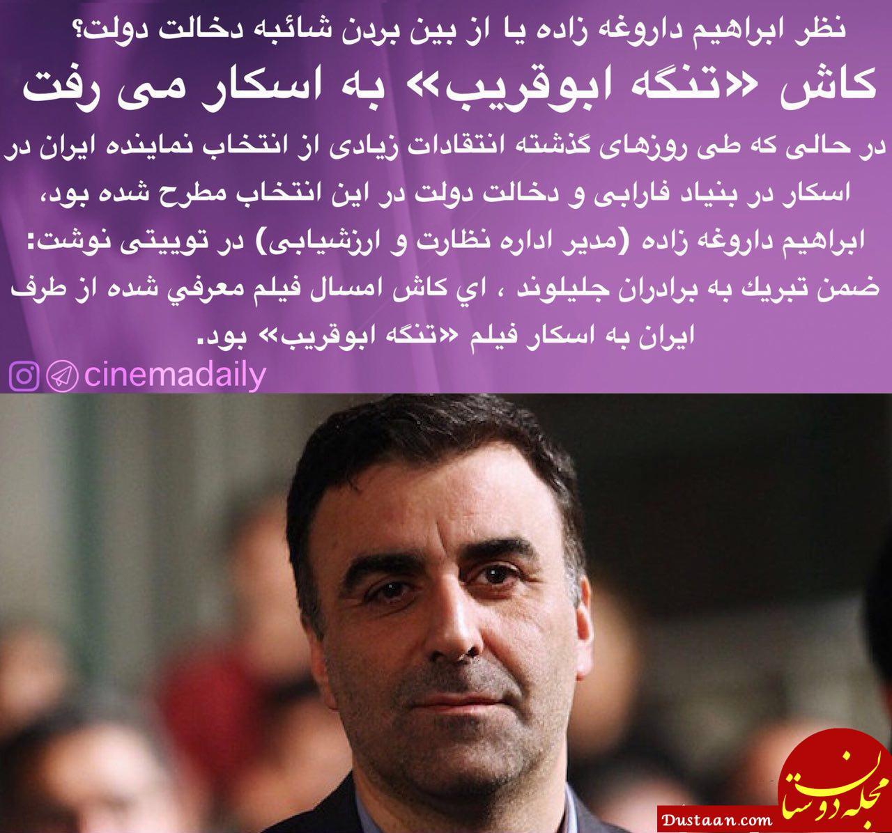 www.dustaan.com ابراهیم داروغه زاده: کاش «تنگه ابوقریب» به اسکار می رفت