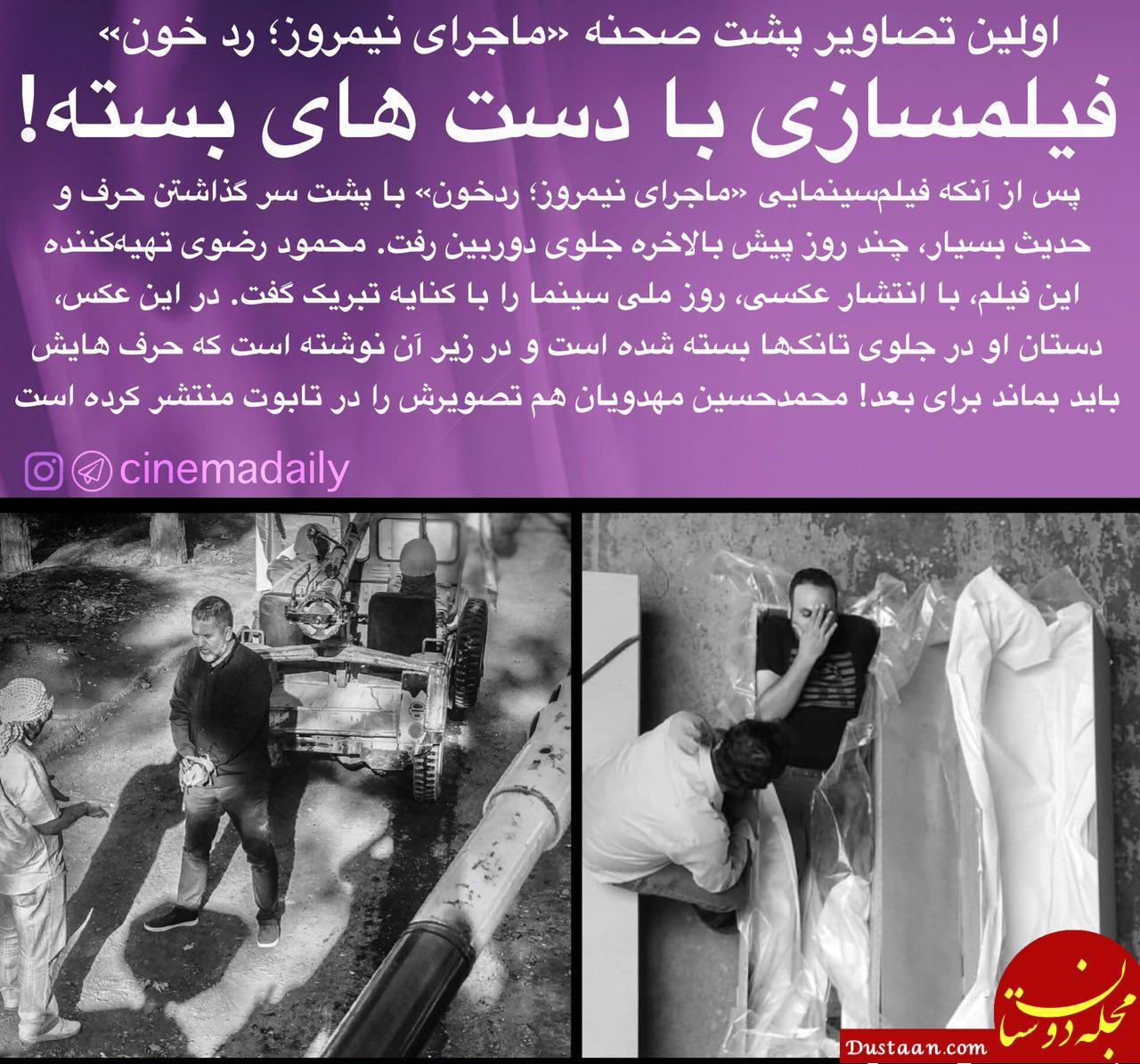 www.dustaan.com انتشار کنایه آمیز تصاویر پشت صحنه «ماجرای نیمروز؛ رد خون»