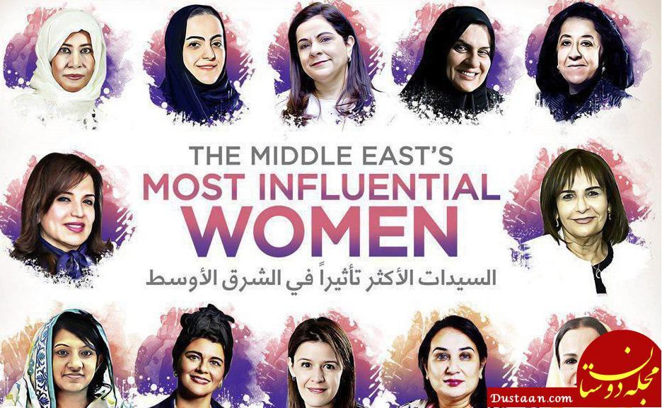 www.dustaan.com تاثیرگذارترین زنان خاورمیانه +عکس