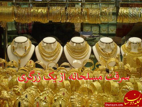 www.dustaan.com سرقت مسلحانه از یک زرگری در ارومیه