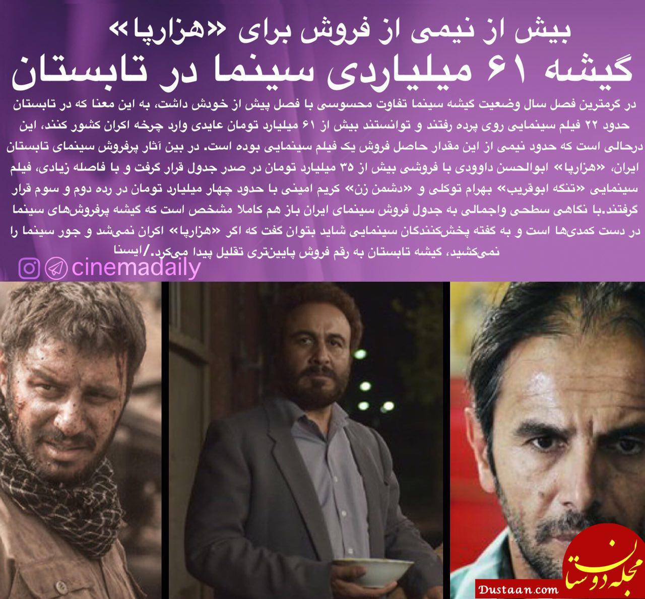 www.dustaan.com فروش 61 میلیاردی سینما در تابستان +عکس