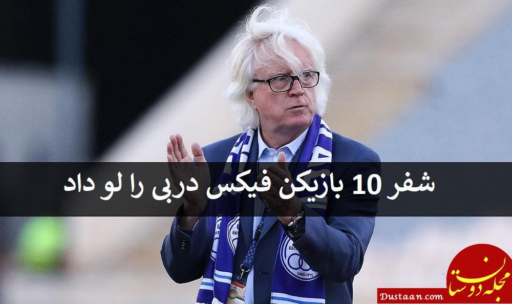 www.dustaan.com سرمربی استقلال 10 بازیکن فیکس دربی را لو داد!
