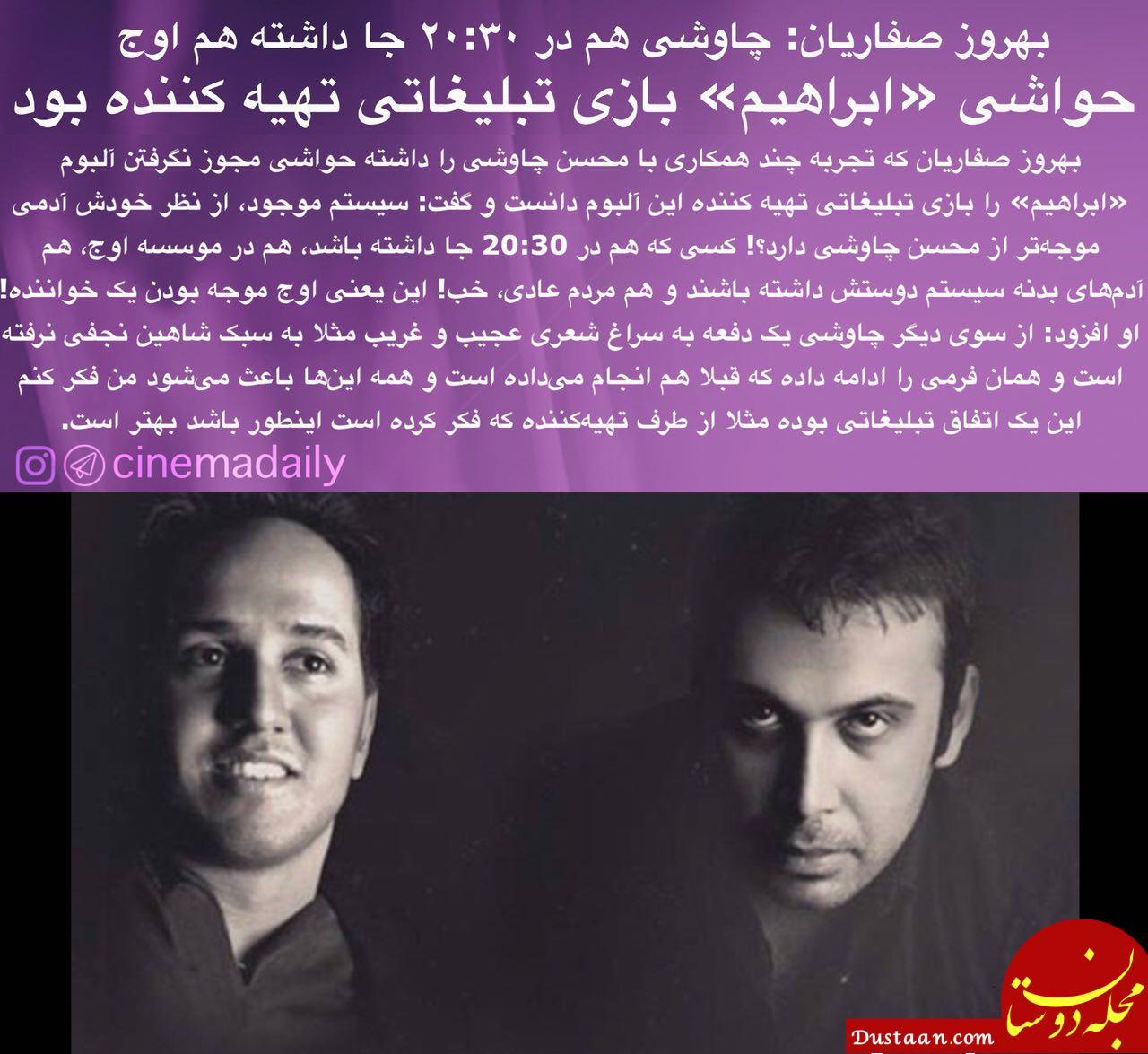 www.dustaan.com بهروز صفاریان:مجوز نگرفتن آلبوم «ابراهیم»بازی تبلیغاتی تهیه کننده اش بود
