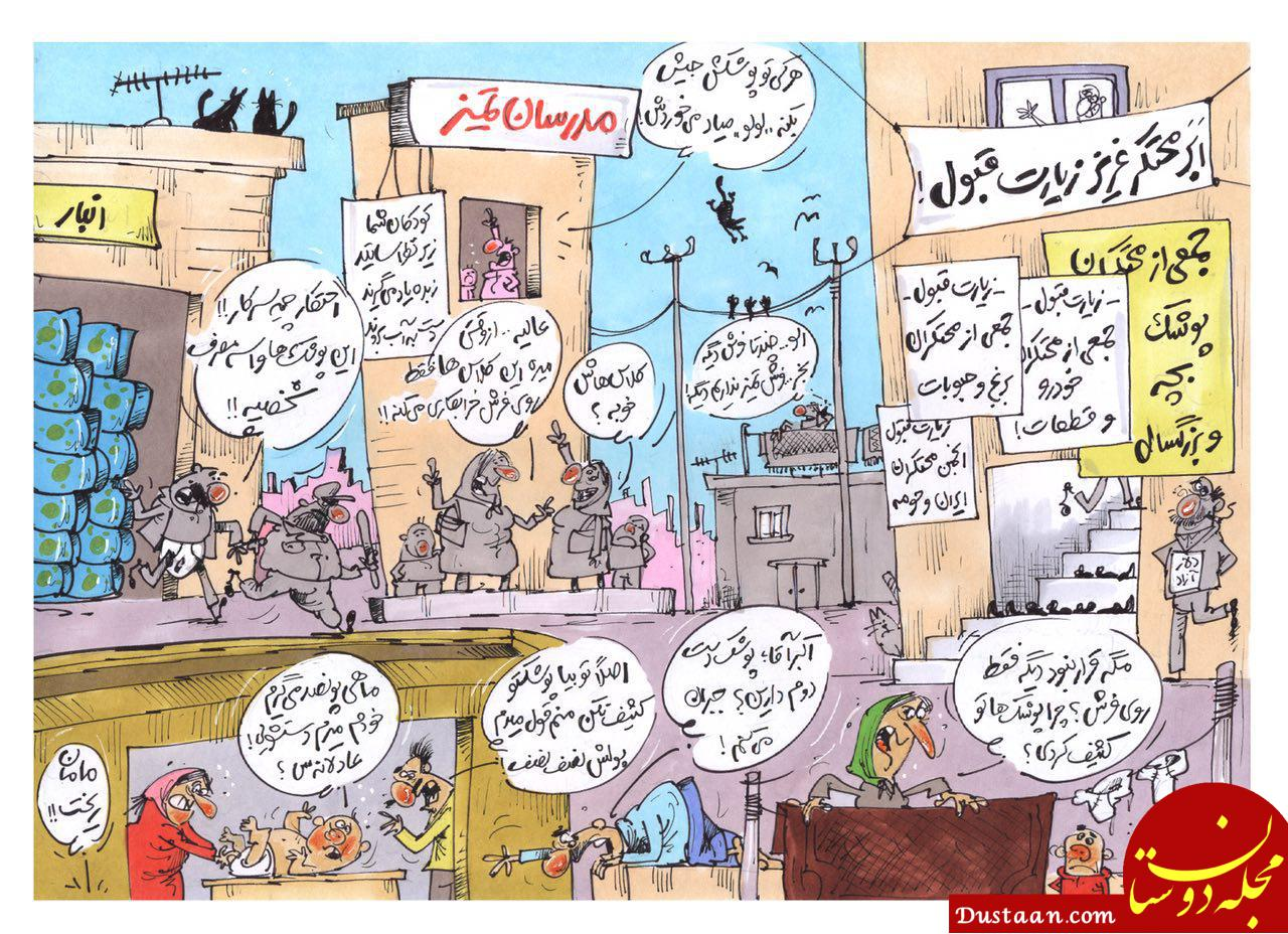 www.dustaan.com ابرمحتکر عزیز، زیارت قبول! +عکس