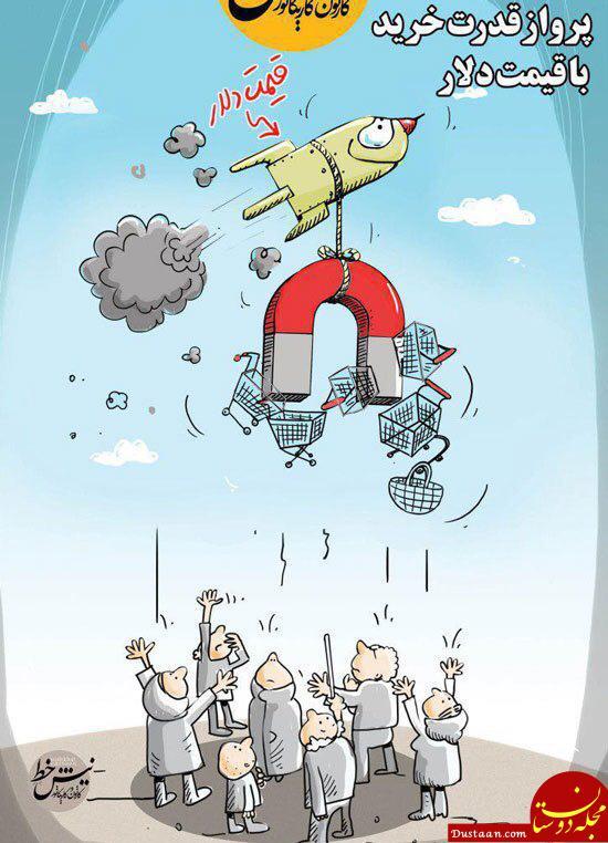 www.dustaan.com ببینید قیمت دلار با مردم چه کرده! +عکس