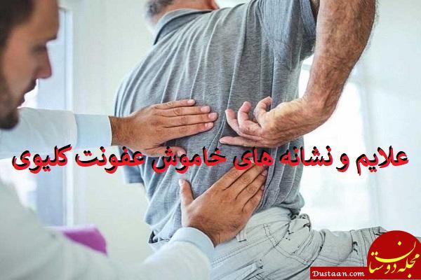 www.dustaan.com علایم و نشانه های خاموش عفونت کلیوی را بهتر بشناسید