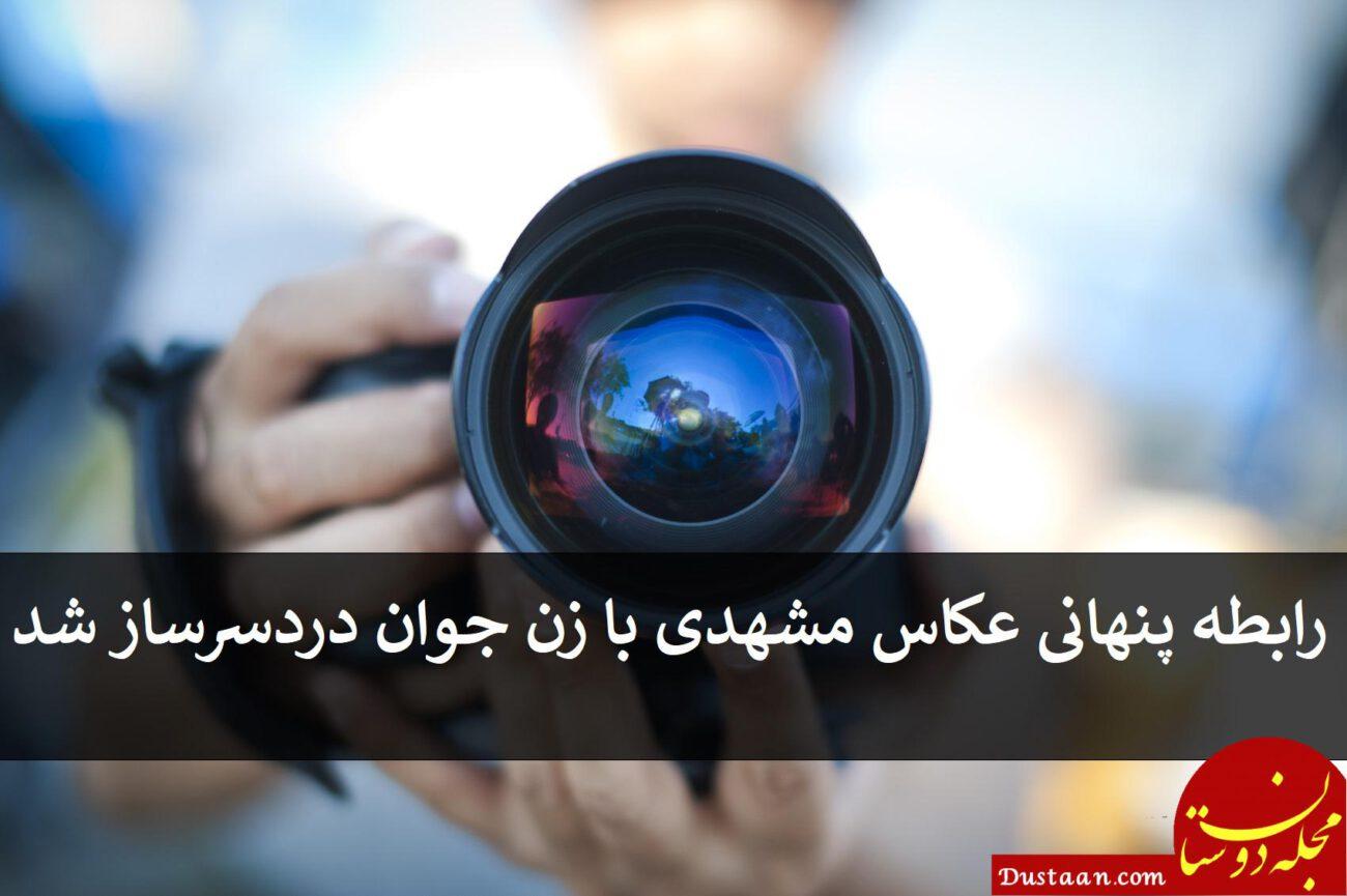 www.dustaan.com رابطه پنهانی عکاس مشهدی با زن جوان دردسرساز شد!