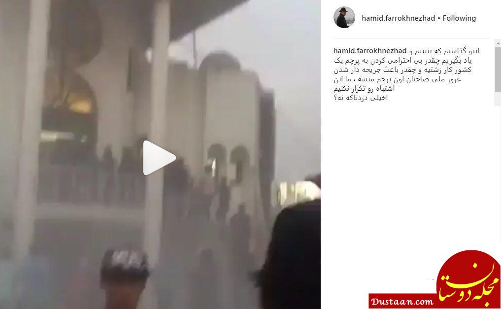 www.dustaan.com واکنش حمید فرخ نژاد به بی حرمتی به پرچم ایران در عراق +عکس