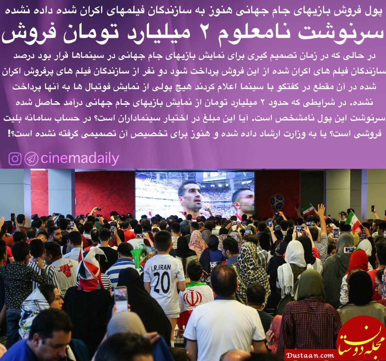 www.dustaan.com سرنوشت نامعلوم 2 میلیارد تومان فروش فوتبال! +عکس