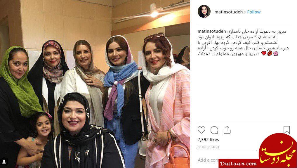 www.dustaan.com تیپ متفاوت بازیگران زن در کنسرت بهار آفرین +عکس