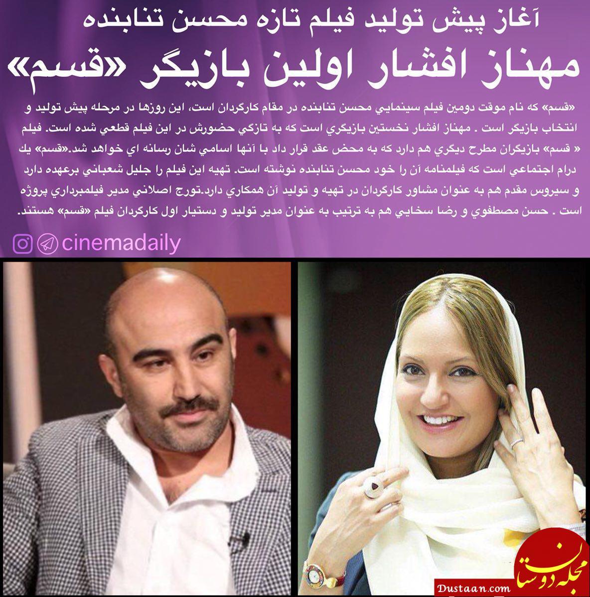 www.dustaan.com مهناز افشار اولین بازیگر فیلم محسن تنابنده شد +عکس
