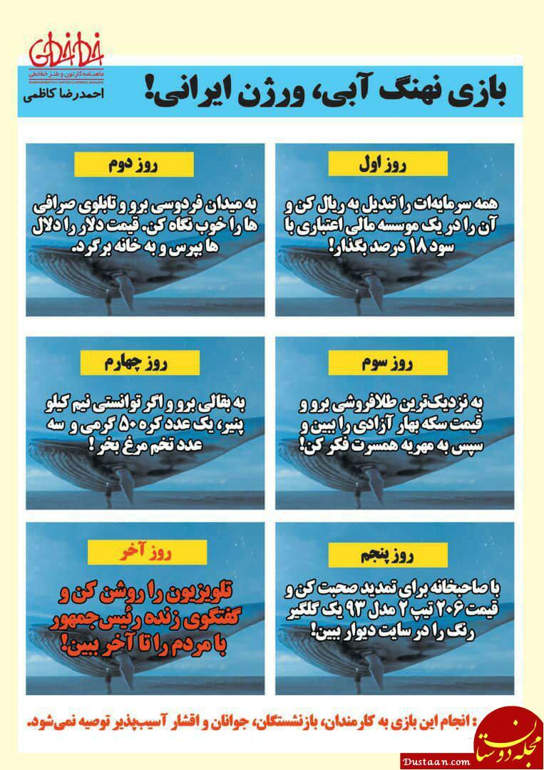 www.dustaan.com بازی نهنگ آبی ورژن جدید ایرانی! +عکس