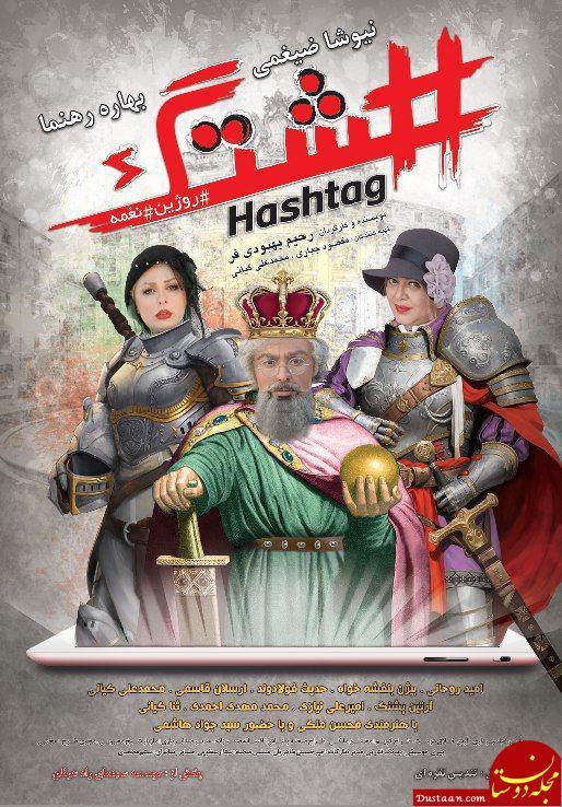 www.dustaan.com رونمایی از پوستر فیلم کمدی هشتگ با بازی نیوشا ضیغمی +عکس