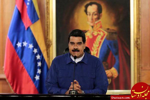 www.dustaan.com رییسجمهوری ونزوئلا: تحریم شدن توسط آمریکا مایه افتخار است