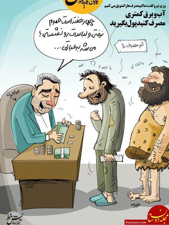 www.dustaan.com حمام نروید و از وزیر پاداش بگیرید! +عکس