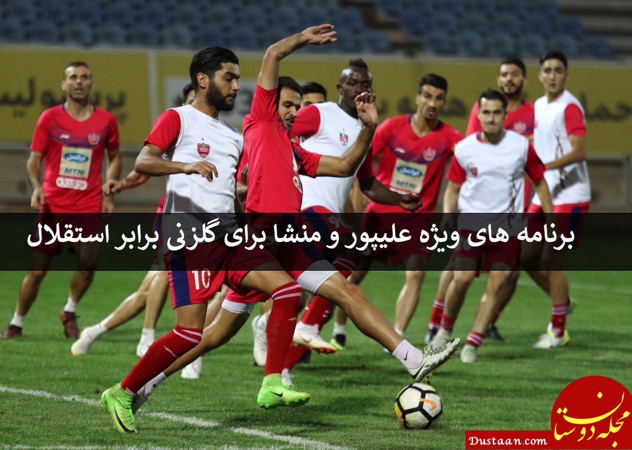 www.dustaan.com برنامه های ویژه علیپور و منشا برای گلزنی برابر استقلال !