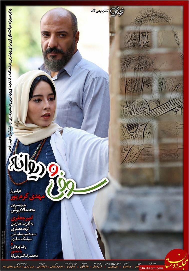 www.dustaan.com رونمایی از پوستر فیلم سینمایی «سوفی و دیوانه» +عکس