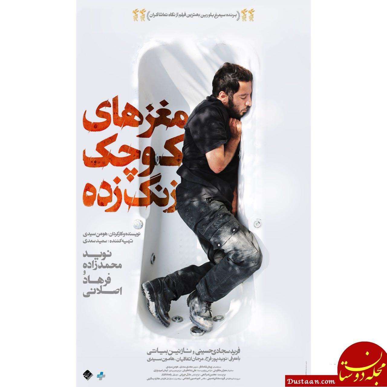 www.dustaan.com رونمایی از پوستر «مغزهای کوچک زنگ زده»