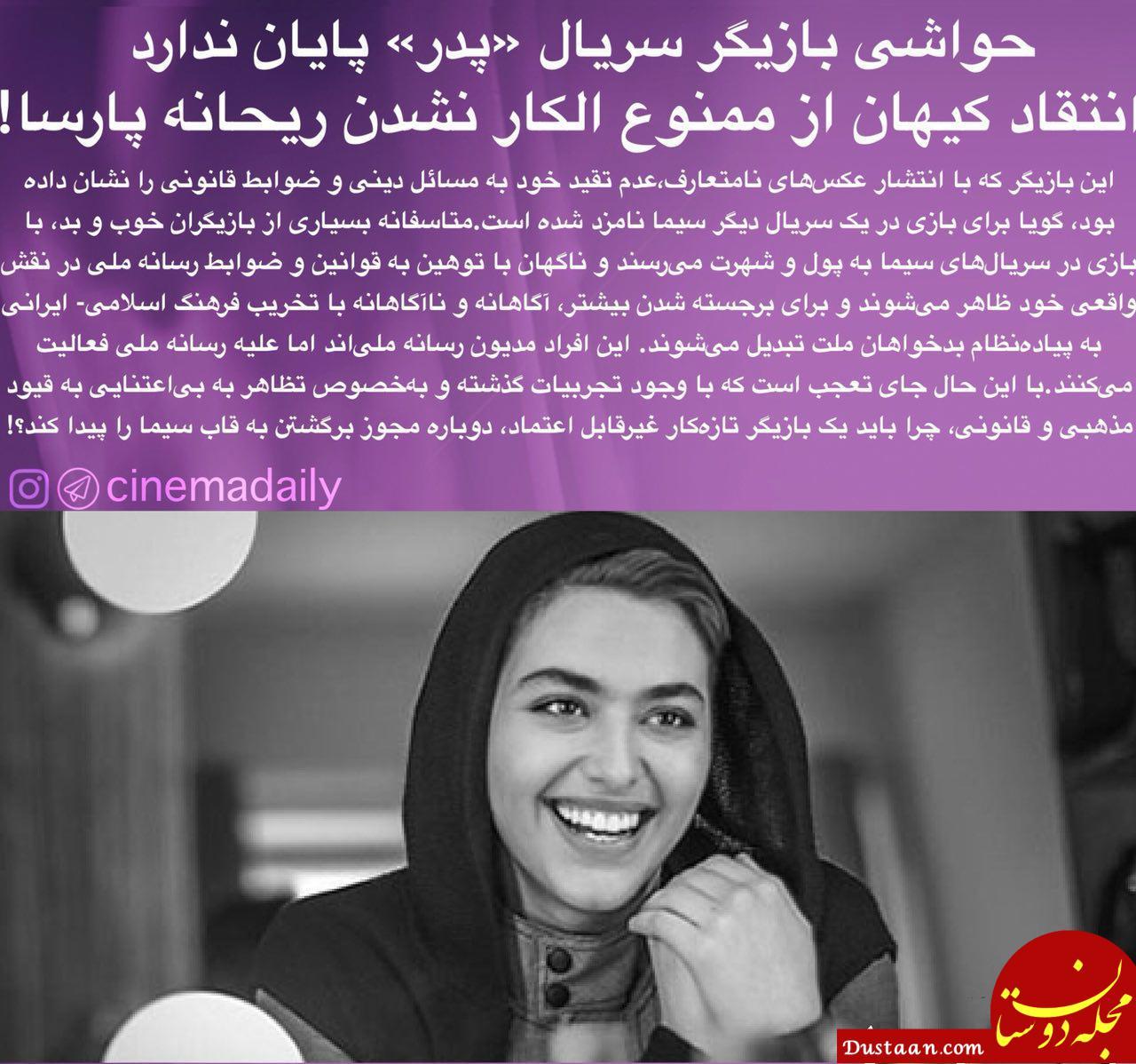 انتقاد کیهان از ممنوع الکار نشدن بازیگر سریال «پدر»