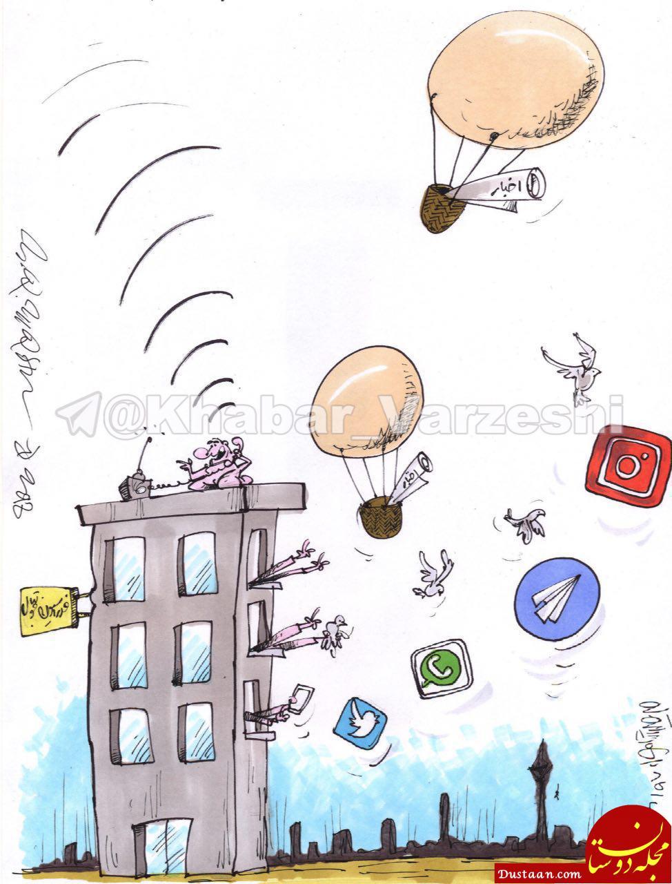 www.dustaan.com کی روش به تاج: یک نفر اخبار فدراسیون را بیرون می برد؛ جاسوس را پیدا کن!