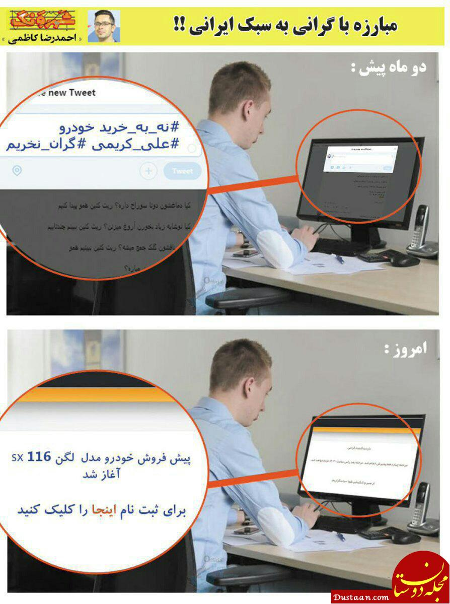 www.dustaan.com مبارزه با گرانی به سبک ایرانی! +عکس