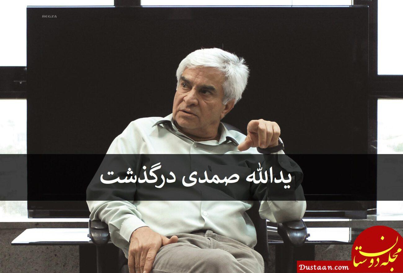 www.dustaan.com یدالله صمدی کارگردان سینما و تلویزیون درگذشت +عکس