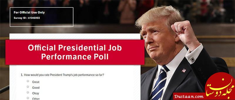 www.dustaan.com گزینه های عجیب نظرسنجی عملکرد رئیس جمهور آمریکا! +عکس