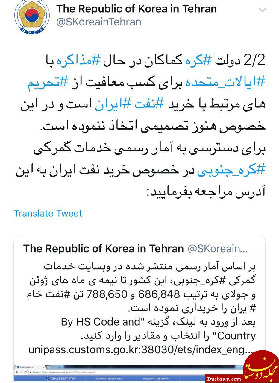 www.dustaan.com تلاش کره جنوبی برای معافیت از تحریمهای مرتبط با نفت ایران