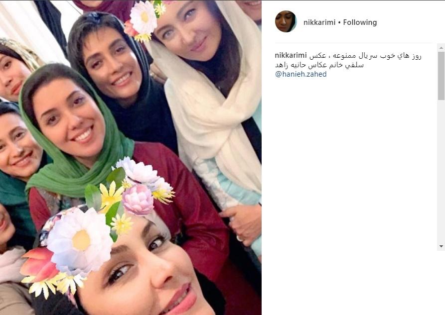 www.dustaan.com سلفی نیکی کریمی با بازیگران زن پشت صحنه ممنوعه +عکس