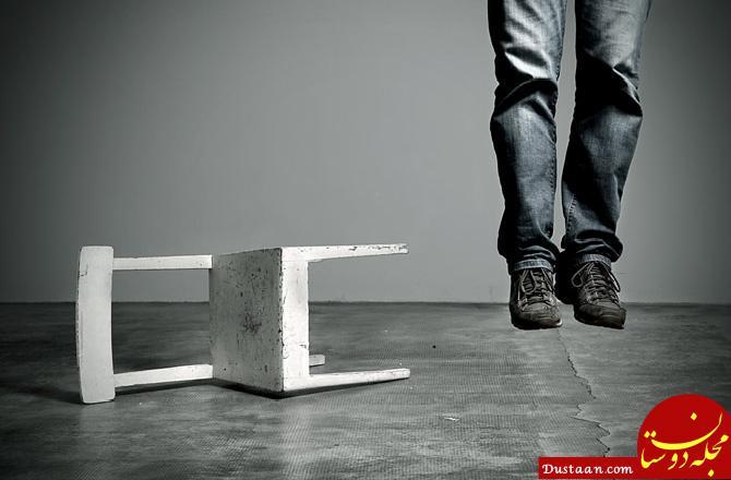 www.dustaan.com آمار «خودکشی» در جهان و ایران