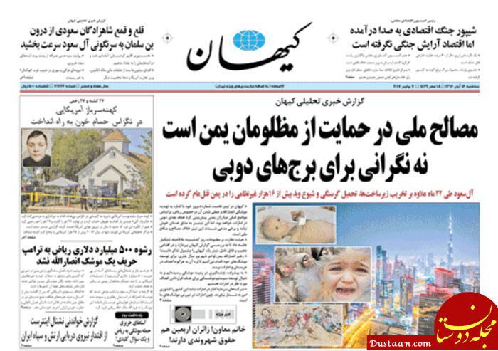 www.dustaan.com روزنامه کیهان پروانه سلحشوری و غلامرضا حیدری را پادو نامید