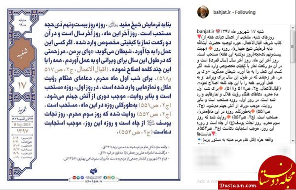 www.dustaan.com زحمات یکساله شیطان را با این عمل از بین ببرید