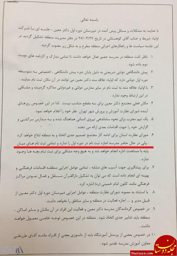 www.dustaan.com ناظم مدرسه غرب تهران، از اولیای دانش آموزان تعرض دیده، شکایت کرد + اسناد