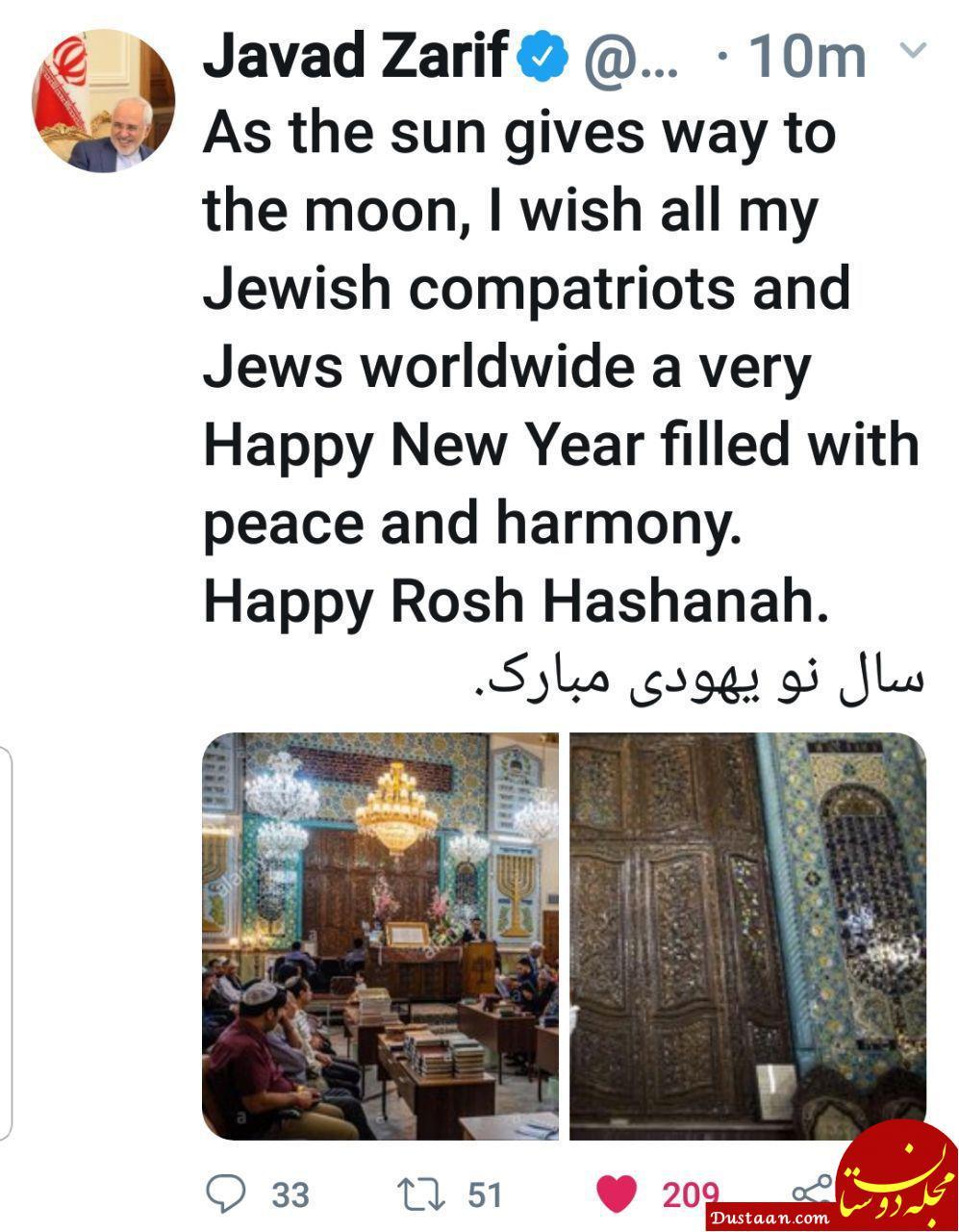 www.dustaan.com ظریف سال نوی یهودی را تبریک گفت +عکس