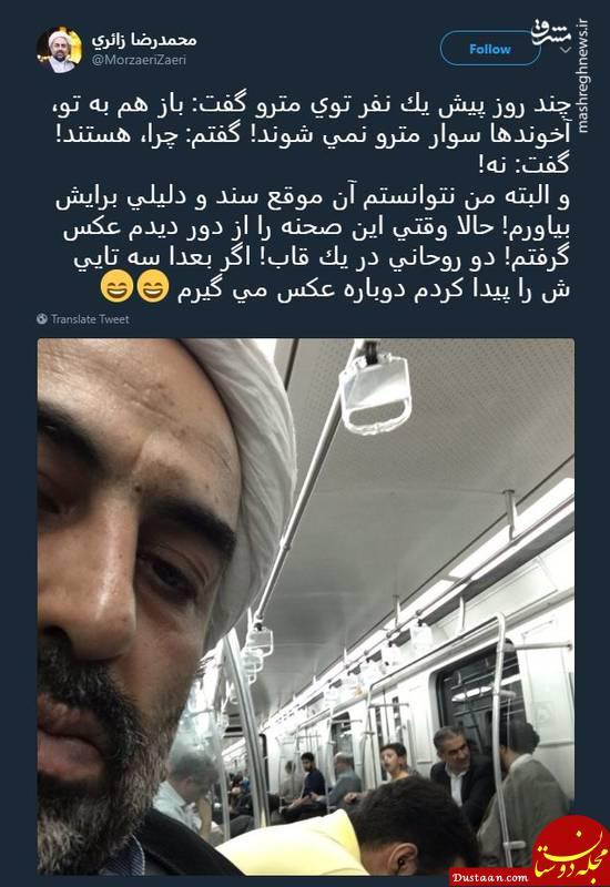 www.dustaan.com 2 روحانی متروسوار در یک قاب! +عکس