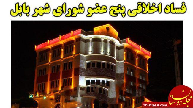www.dustaan.com پشت پرده فیلم های غیر اخلاقی در شورای شهر بابل