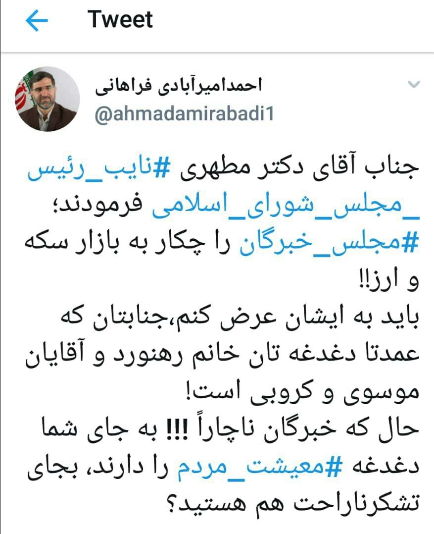 www.dustaan.com کنایه یک نماینده به انتقاد علی مطهری +عکس