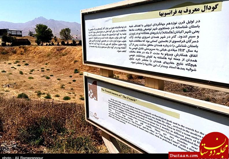 www.dustaan.com گودال معروف به فرانسوی ها در ایران! +تصاویر