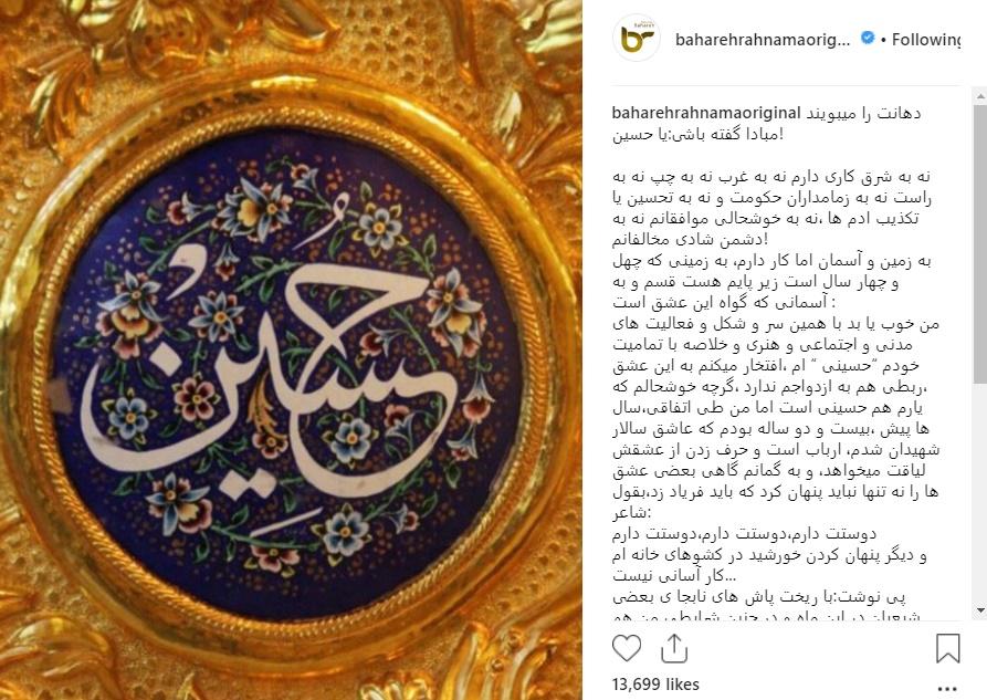 روایت بهاره رهنما از عشقش به امام حسین