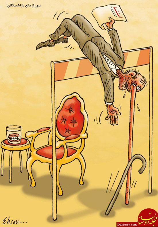 www.dustaan.com شیوه جدید دور زدن قانون بازنشستگی! +عکس