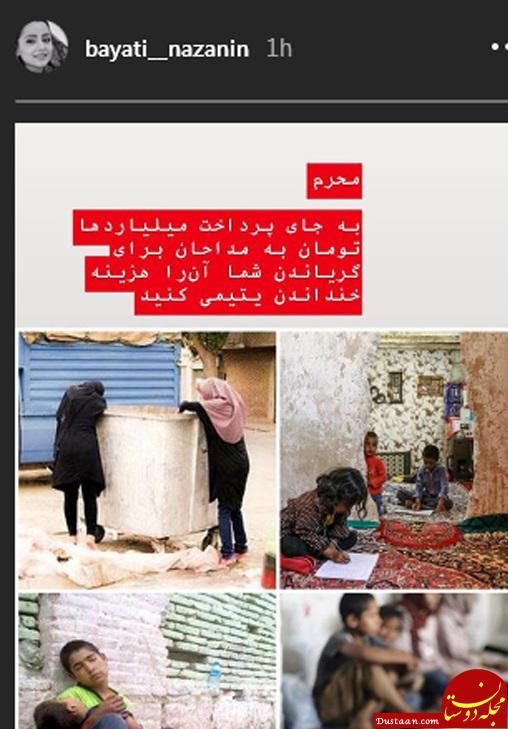 www.dustaan.com طعنه بهاره رهنما به نازنین بیاتی درباره تحریم محرم! +عکس