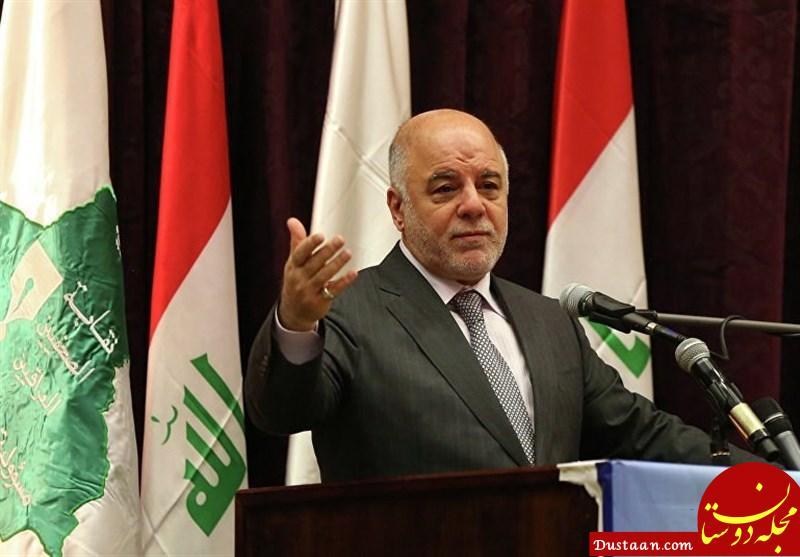 www.dustaan.com انصراف العبادی از نامزدی برای نخست وزیری عراق